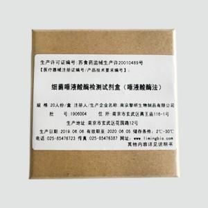 细菌唾液酸酶检测试剂盒