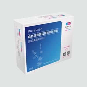白色念珠菌抗原检测试剂盒